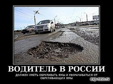 Водитель в России