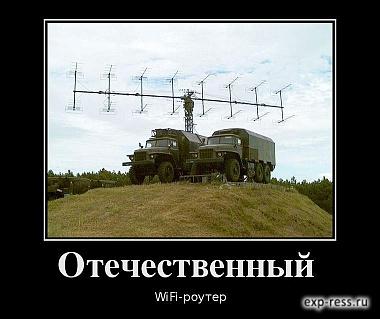 Отечественный WiFi-роутер