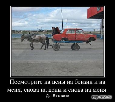 Я на коне