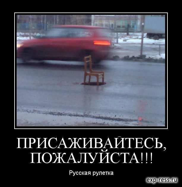 Присаживайтесь