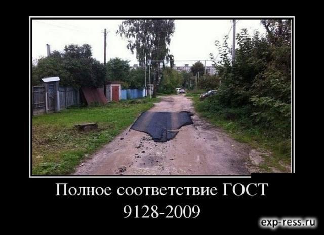 Полное соответствие ГОСТ 9128-2009