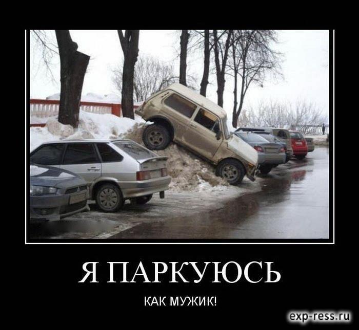 Я паркуюсь как мужик!