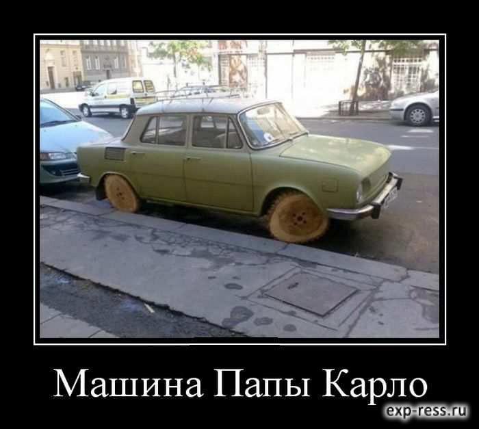 Машина Папы Карло